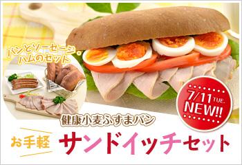 健康小麦ふすまパン サンドイッチセット