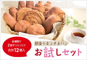 健康小麦ふすまパン お試しセット