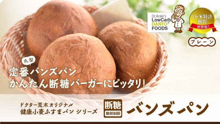 健康小麦ふすまシリーズ断糖(糖質制限)バンズパン
