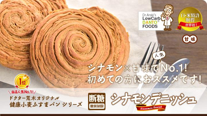 健康小麦ふすまシリーズ断糖(糖質制限)シナモンデニッシュ
