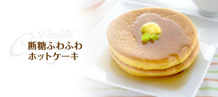 断糖ふわふわホットケーキ