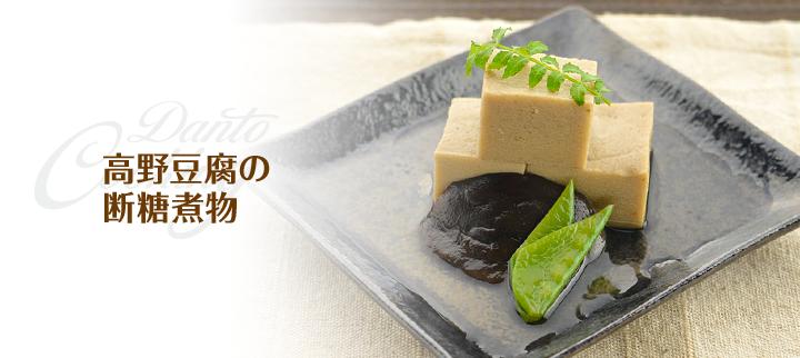 高野豆腐の断糖煮物