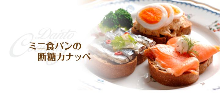 ミニ食パンの断糖カナッペ