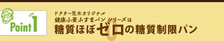 「ポイント1」ドクター荒木オリジナル健康小麦ふすまパンシリーズは糖質ほぼゼロの糖質制限パン