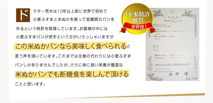 ドクター荒木は10年以上前に世界で初めて 小麦ふすまと米ぬかを使って低糖質のパンを作るという特許を取得しています。お客様の中には・・・