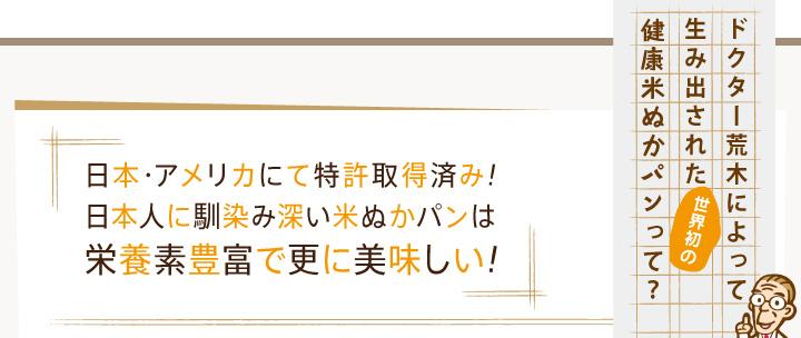 日本・アメリカにて特許取得済み!日本人に馴染み深い米ぬかパンは栄養素豊富で更に美味しい!