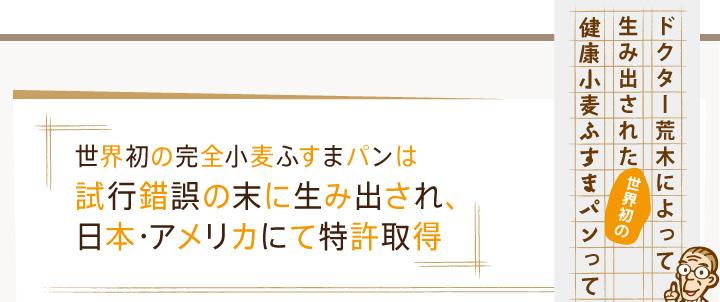 世界初の完全小麦ふすまパンは試行錯誤の末に生み出され、日本・アメリカにて特許取得