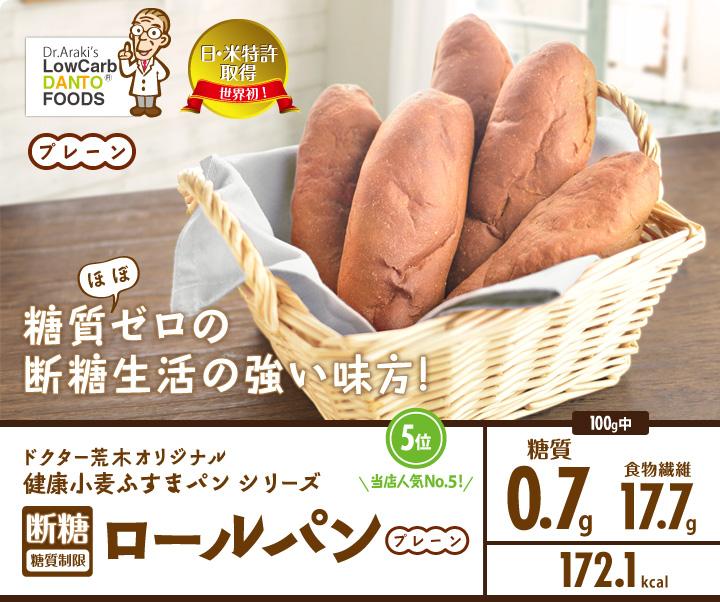 ドクター荒木オリジナル健康小麦ふすまパンシリーズ「断糖(糖質制限」ロールパン(プレーン)