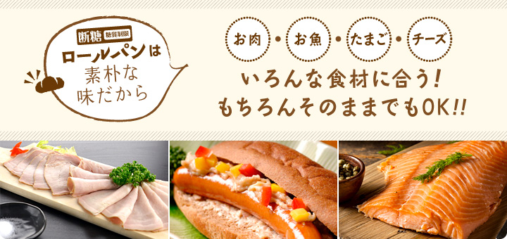 断糖(糖質制限)ロールパンは素朴な味だから「お肉」「お魚」「たまご」「チーズ」などいろんな食材に合う!もちろんそのままでもOK!!