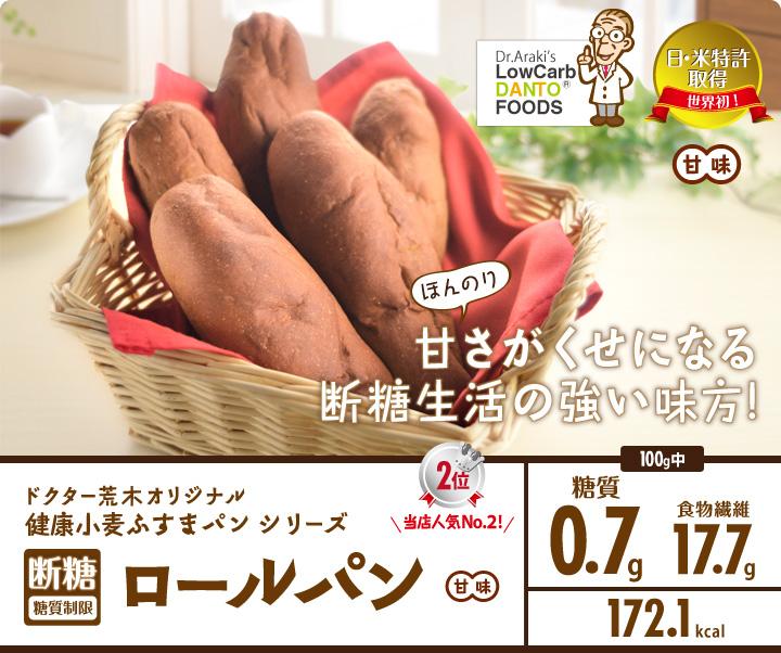 ドクター荒木オリジナル健康小麦ふすまパンシリーズ「断糖(糖質制限」ロールパン(甘味)