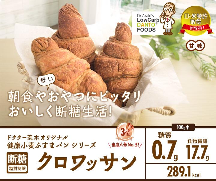 ドクター荒木オリジナル健康小麦ふすまパンシリーズ「断糖(糖質制限」クロワッサン
