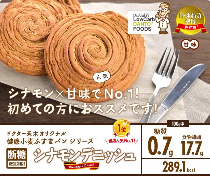 ドクター荒木オリジナル健康小麦ふすまパンシリーズ「断糖(糖質制限」シナモンデニッシュ