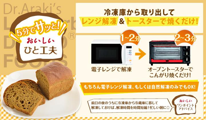 5分でサッと!おいしいひと工夫「断糖ミニ食パン」