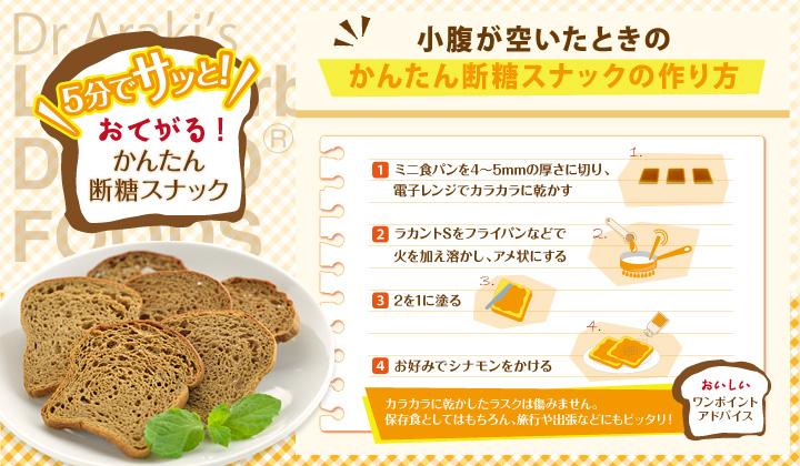 おてがる!かんたん断糖スナック「断糖ミニ食パンのラスク」