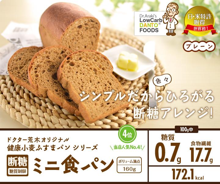 ドクター荒木オリジナル健康小麦ふすまパンシリーズ「断糖(糖質制限」ミニ食パン