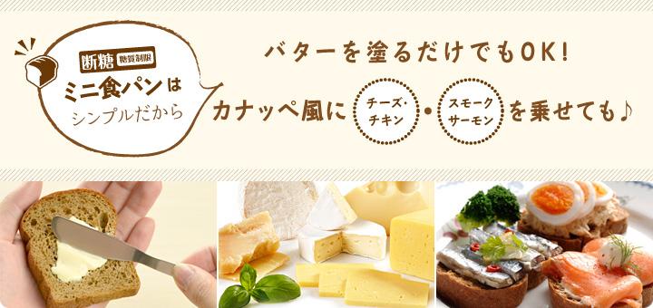 断糖(糖質制限)ミニ食パンはシンプルだからバターを塗りだけでもOK!カナッペ風に「チーズ・チキン」「スモークサーモン」を乗せても♪