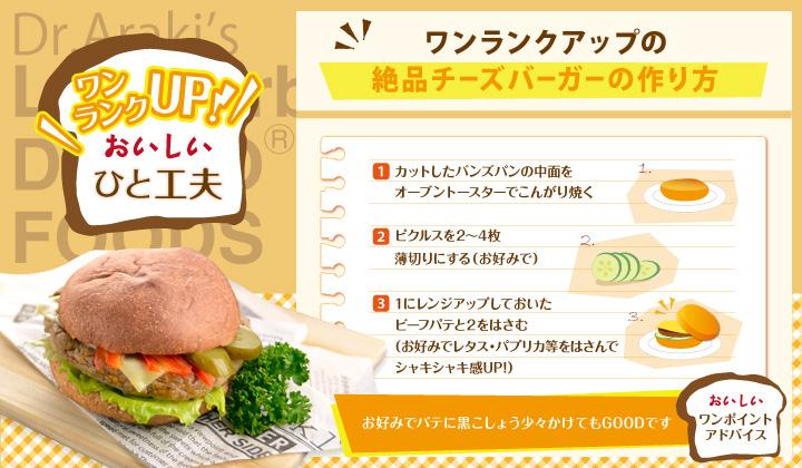 ワンランクUP!おいしいひと工夫 ワンランクアップの絶品チーズバーガーの作り方