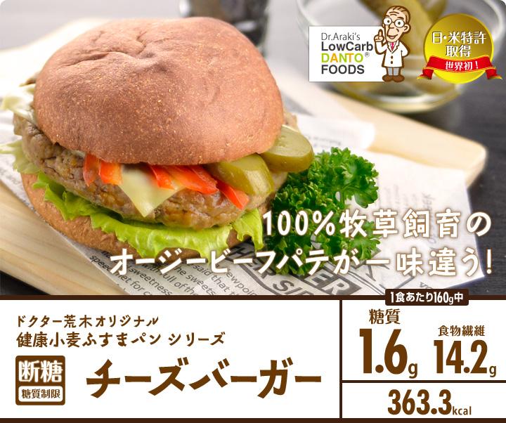 ドクター荒木オリジナル健康小麦ふすまパンシリーズ「断糖(糖質制限」チーズバーガー