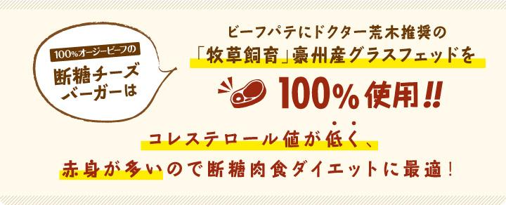 断糖(糖質制限)断糖チーズバーガーはビーフパテにドクター荒木推奨の「牧草飼育」豪州産グラスフェッドを100%使用!!コレステロール値が低く、赤身が多いので断糖肉食ダイエットに最適!