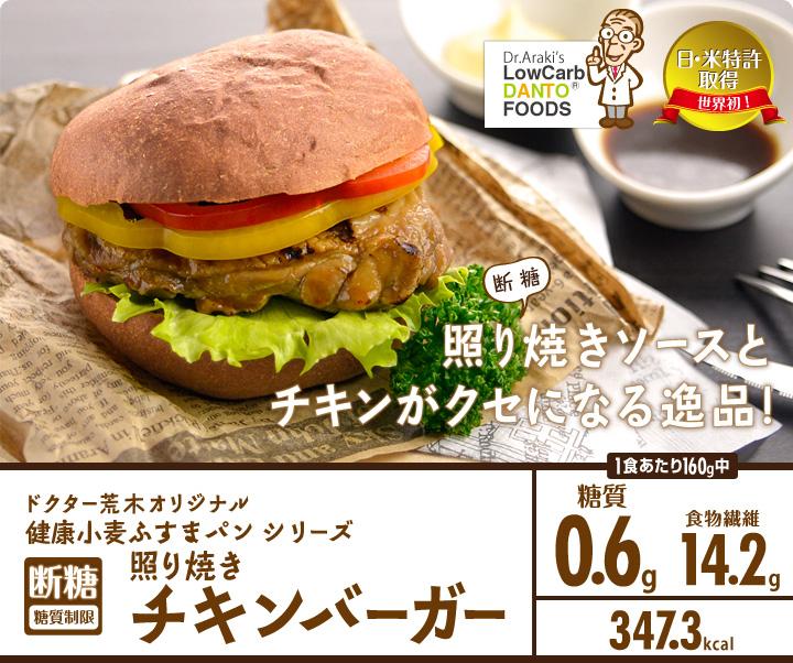 ドクター荒木オリジナル健康小麦ふすまパンシリーズ「断糖(糖質制限」照り焼きチキンバーガー