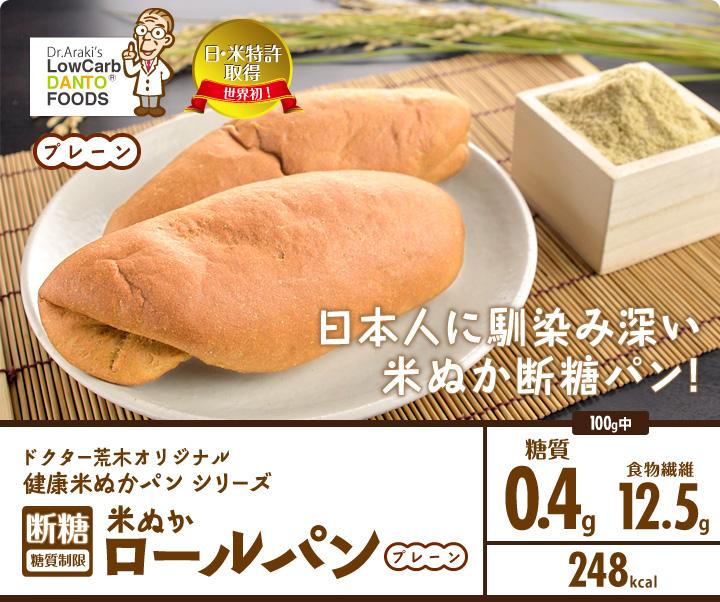 ドクター荒木オリジナル健康米ぬかパンシリーズ「断糖(糖質制限」米ぬかロールパン(プレーン)