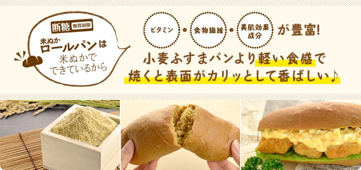 断糖(糖質制限)米ぬかパンは米ぬかでできているから「ビタミン」「食物繊維」「美肌効果成分」が豊富!小麦ふすまパンより軽い食感で焼くと表面がカリッとして香ばしい♪
