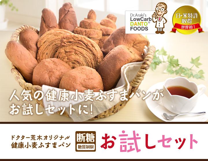 ドクター荒木オリジナル健康小麦ふすまパン「断糖(糖質制限)」お試しセット