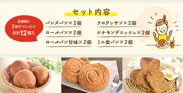 セット内容 ・バンズパン×2個・ロールパン×2個・ロールパン甘味×2個・クロワッサン×2個・シナモンデニッシュ×2個・ミニ食パン×2個