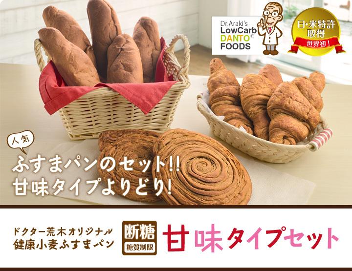 ドクター荒木オリジナル健康小麦ふすまパン「断糖(糖質制限)」甘味タイプセット