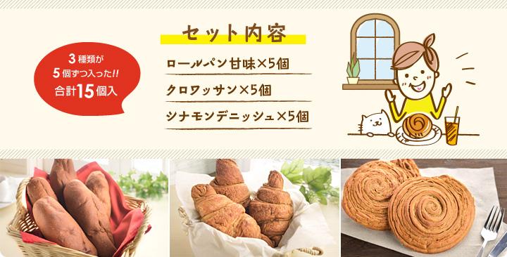 セット内容 ・ロールパン甘味×5個・クロワッサン×5個・シナモンデニッシュ×5個