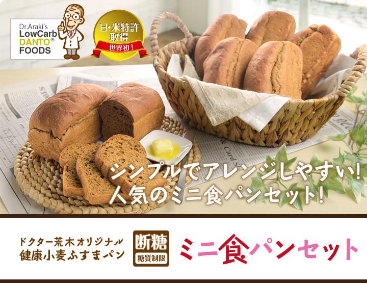 ドクター荒木オリジナル健康小麦ふすまパン「断糖(糖質制限)」ミニ食パンセット