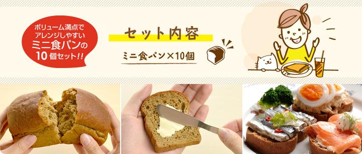 セット内容 ・ミニ食パン×10個