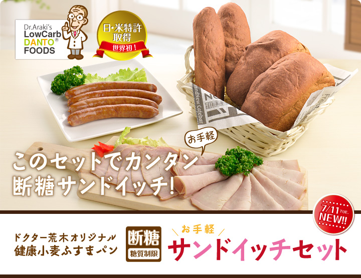 ドクター荒木オリジナル健康小麦ふすまパン「断糖(糖質制限)」お手軽サンドイッチセット