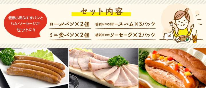 セット内容 ・糖質ゼロのソーセージ×2個・糖質ゼロのハム×3個・ミニ食パン×2個・ロールパン×2個