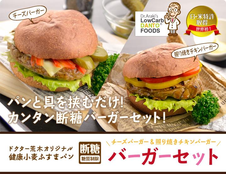 ドクター荒木オリジナル健康小麦ふすまパン「断糖(糖質制限)」バーガーセット