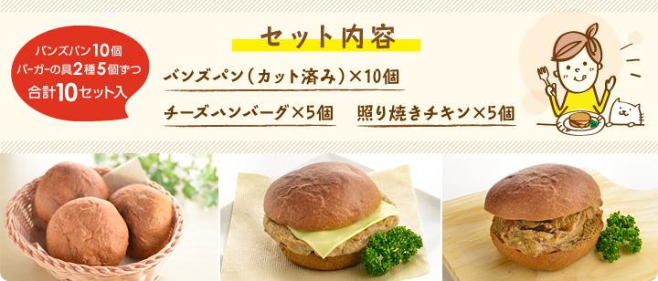 セット内容 ・バンズパン(カット済み)×10個・チーズハンバーグ×5個・照り焼きチキン×5個