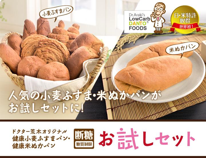 ドクター荒木オリジナル健康小麦ふすまパン・健康米ぬかパン「断糖(糖質制限)」お試しセット