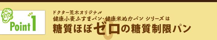 「ポイント1」ドクター荒木オリジナル健康小麦ふすまパン・健康米ぬかパンシリーズは糖質ほぼゼロの糖質制限パン