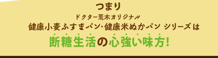 つまりドクター荒木オリジナル健康小麦ふすまパン・健康米ぬかパンシリーズは断糖生活の心強い味方!