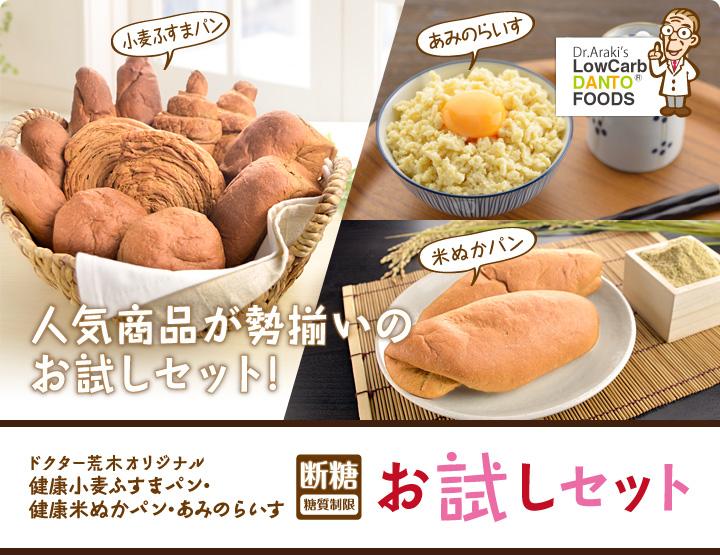 ドクター荒木オリジナル健康小麦ふすまパン・健康米ぬかパン・あみのらいす「断糖(糖質制限)」お試しセット