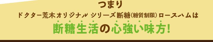 つまりドクター荒木オリジナルシリーズ断糖(糖質制限)ロースハムは断糖生活の心強い味方!