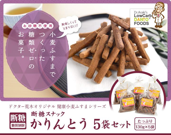 ドクター荒木オリジナル健康小麦ふすまシリーズ「断糖(糖質制限)」断糖スナックかりんとう5袋セット