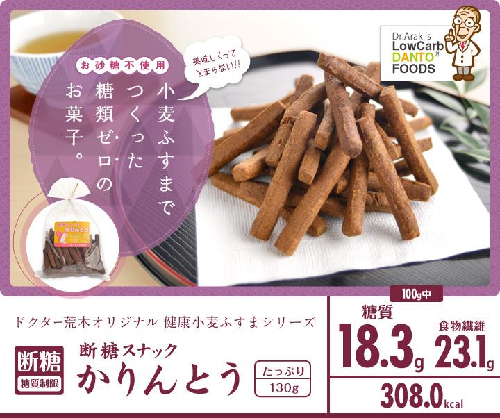 ドクター荒木オリジナル健康小麦ふすまシリーズ「断糖(糖質制限)」断糖スナックかりんとう