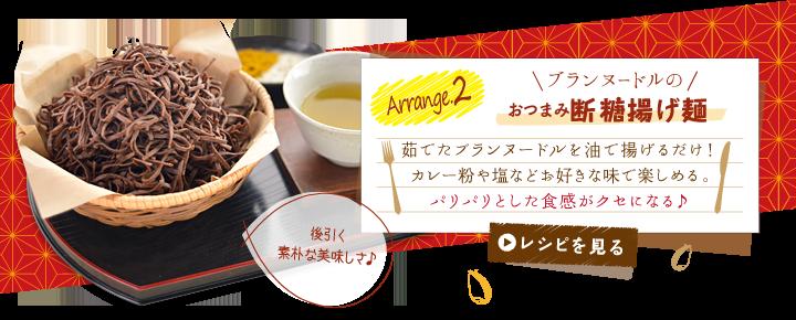ブランヌードルのおつまみ断糖揚げ麺