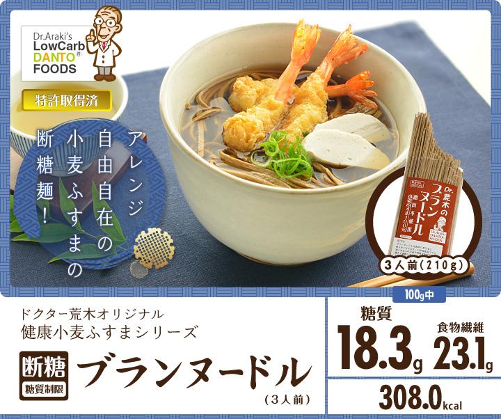 ドクター荒木オリジナル健康小麦ふすまシリーズ「断糖(糖質制限)」ブランヌードル