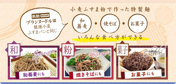 断糖(糖質制限)ブランヌードルは健康小麦ふすまパンと同じ小麦ふすま粉で作った特製麺「和蕎麦・焼きそば・お菓子」などいろんな食べ方ができる!