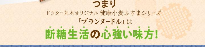 つまりドクター荒木オリジナル健康小麦ふすまシリーズ「ブランヌードル」は断糖生活の心強い味方!