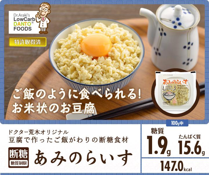 ドクター荒木オリジナル豆腐で作ったご飯がわりの断糖食材「断糖(糖質制限)」あみのらいす