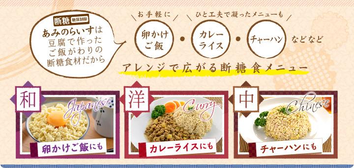断糖(糖質制限)あみのらいすは豆腐で作ったご飯がわりの断糖食材だから卵かけご飯やカレーライス、チャーハンなどなどアレンジで広がる断糖食メニュー