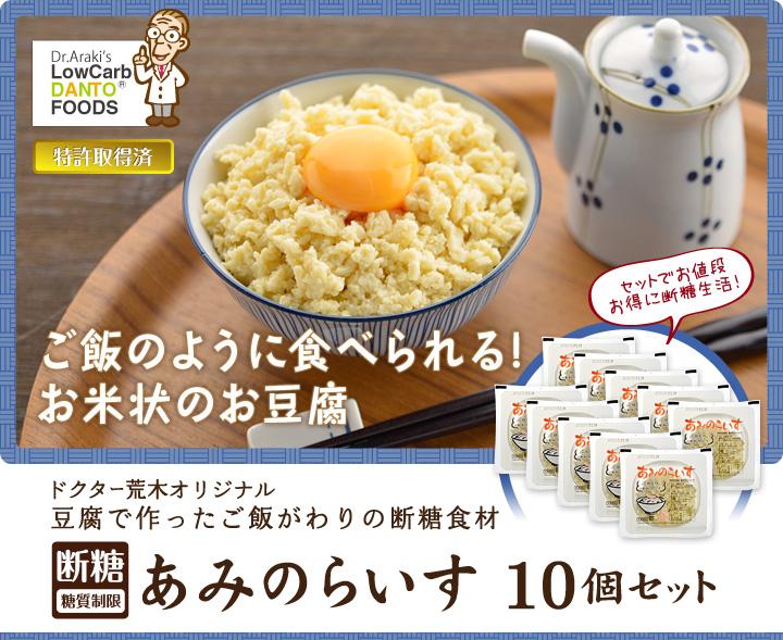 ドクター荒木オリジナル豆腐で作ったご飯がわりの断糖食材「断糖(糖質制限)」あみのらいす10個セット